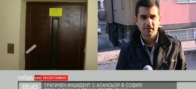 Мъж загина в пореден паднал асансьор в София