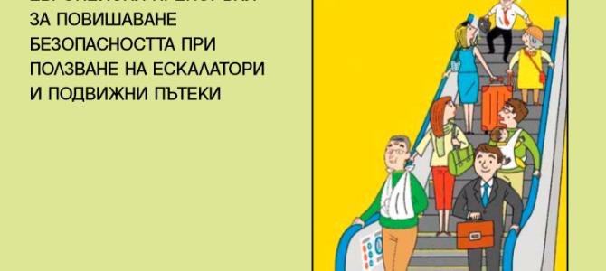 БЕЗ!-ОПАСНИ ескалатори и подвижни пътеки