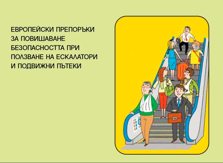 eskalatori