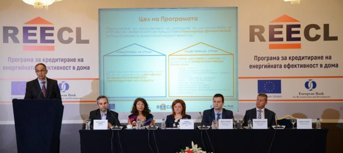 Официално! Програма REECL представи новия трети етап от програмата за повишаване на енергийната ефективност на българските домове