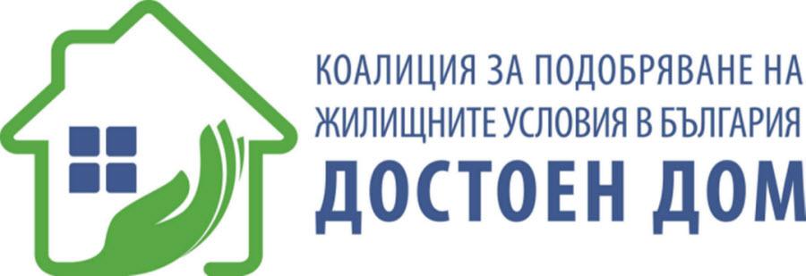 Обръщение към политици и граждани относно жилищната политика в България